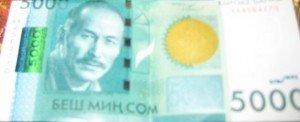 Billet kirghize Som ou tiyin 03