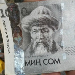 Billet kirghize Som ou tiyin