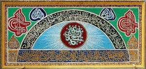Mosquée Id Kah de Kashgar 07 extrait ou coupure de Coran sept 2010