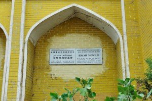 Mosquée Id Kah de Kashgar date de la construction de la mosquée