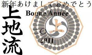 bonne année en japonais 02