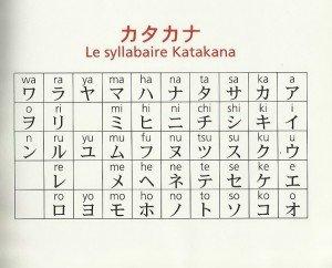 katakana 02