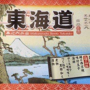 Laurent le 2 janvier 2015 prend le bento Tokaido vers Osaka