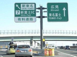 Mont Fuji par la route 01