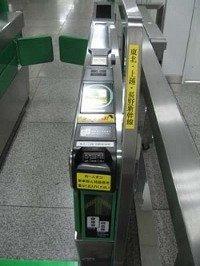 Tokyo machine jaune pour sortir avecr la carte SUICA